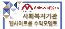 애드인웰페어:사회복지기관 웹사이트를 수익모델로